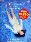 マーメイド〜海から来た少女〜 [DVD]