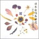 日本合唱名曲選(水のいのち・大地讃頌) 画像