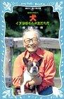 動物の学校〈1〉犬―イヌはぼくらの友だちだ (講談社青い鳥文庫) 画像