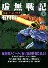 虚無戦記 2 弥勒王編2 (アクションコミックス)