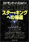 スター・キングへの帰還 (創元SF文庫 (SFハ6-2))