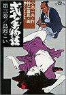 弐十手物語 3 (ビッグコミックス)