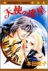 天使の惑星 (マーガレットコミックス)