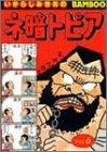 ネ暗トピア 6 (バンブーコミックス)
