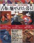 古布に魅せられた暮らし (其の5) (Gakken interior mook—暮らしの本)