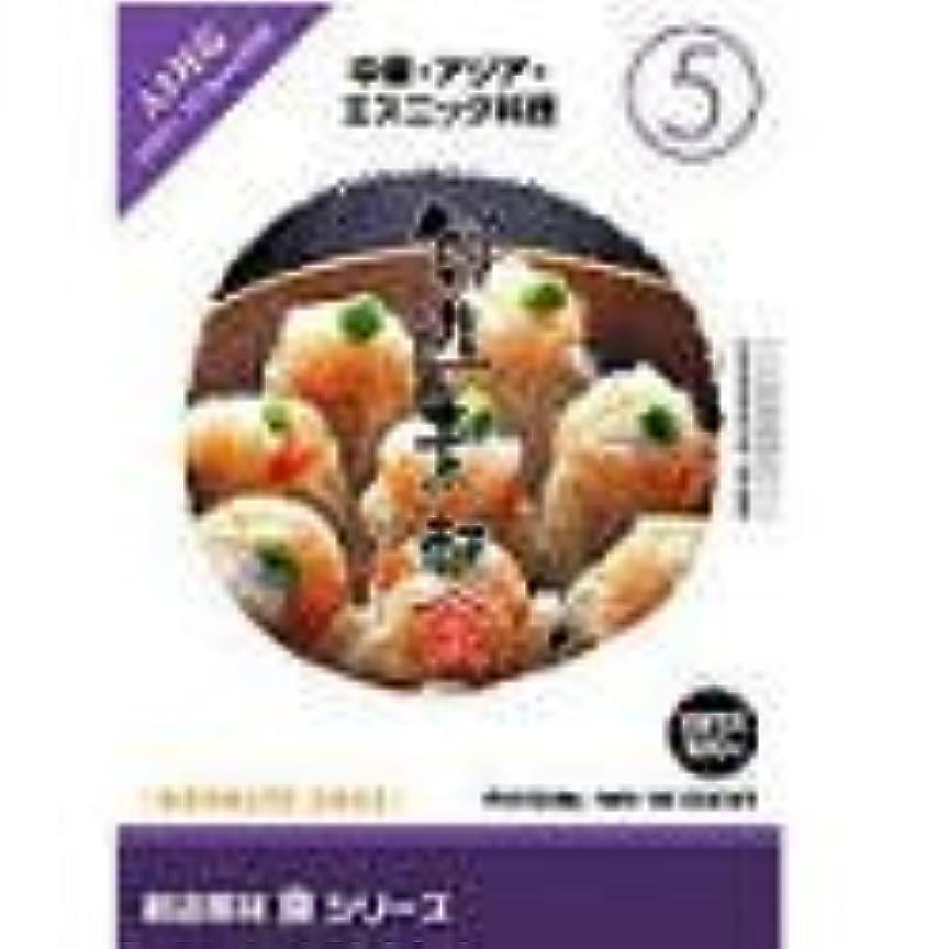 明確にアクセサリー注釈を付ける創造素材 食(5) 中華?アジア?エスニック料理