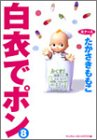 白衣でポン 8 (YOUNG YOUコミックス)