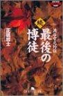 続・最後の博徒―波谷守之外伝 (幻冬舎アウトロー文庫)