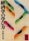 経済学の学び方 (講談社学術文庫 401)