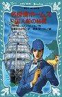 名探偵ホームズ 囚人船の秘密 (講談社 青い鳥文庫)の詳細を見る