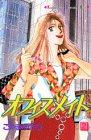 オフィスメイト (2) (講談社コミックスキス (66巻))