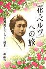 「花・ベルツ」への旅 / 真寿美 シュミット・村木