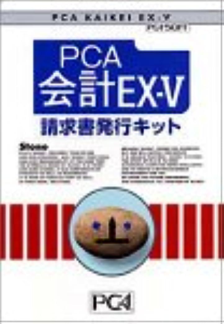 コーチ文明化不道徳PCA会計EX-V 請求書発行キット
