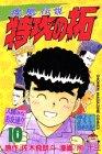 疾風(かぜ)伝説特攻(ぶっこみ)の拓 (10) (講談社コミックス―Shonen magazine comics (1948巻))