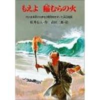 もえよ稲むらの火―村人を津波からまもり堤防をきずいた浜口梧陵 (PHPこころのノンフィクション)