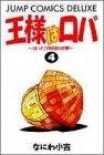 王様はロバ―はったり帝国の逆襲 (4) (ジャンプ・コミックスデラックス)