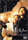 エンジェル・スノー [DVD]