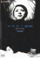 エロス+虐殺〈ロング・バージョン〉 [DVD]の詳細を見る