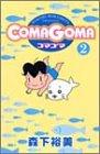 COMAGOMA (2) (Young jump comics)