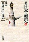 大系 日本の歴史〈15〉世界の中の日本 (小学館ライブラリー)の詳細を見る