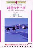 誘惑の千一夜 (エメラルドコミックス ハーレクインシリーズ)