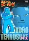 ボボボーボ・ボーボボ 奥義5 [DVD]