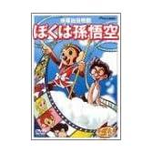 手塚治虫物語 ぼくは孫悟空 [DVD]