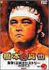 橋本真也 1995-2000 衝撃!三銃士ヒストリー PART.5 [DVD]