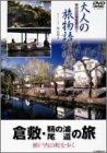 大人の旅物語 「倉敷・鞆の浦・尾道の旅」 [DVD] 画像