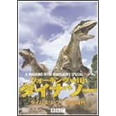 ウォーキングwithダイナソー タイムスリップ!恐竜時代 [DVD]