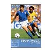 Number DVD サッカー世紀の名勝負 イタリア VS ブラジル FIFA ワールドカップ 1982