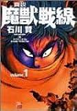 真説魔獣戦線 1 (チャンピオンREDコミックス)