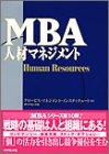 MBA人材マネジメント (MBAシリーズ)