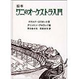 ワニのオーケストラ入門: 絵本