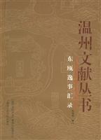 東甌逸事彙録(中国語) (温州文献叢書)