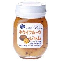 沢屋 キウイフルーツジャムS(ゴールデンキング種)