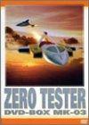 ゼロテスターのアニメ画像