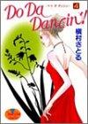 Do da dancin'! (4) (ヤングユーコミックス)