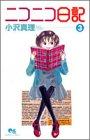 コミックス / 小沢 真理 のシリーズ情報を見る