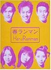 春ランマン DVD-BOX