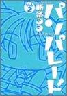 パンパレード (Vol.2) (HYPER HOT MILKコミックスシリーズ (015))