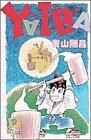 YAIBA (9) (少年サンデーコミックス)