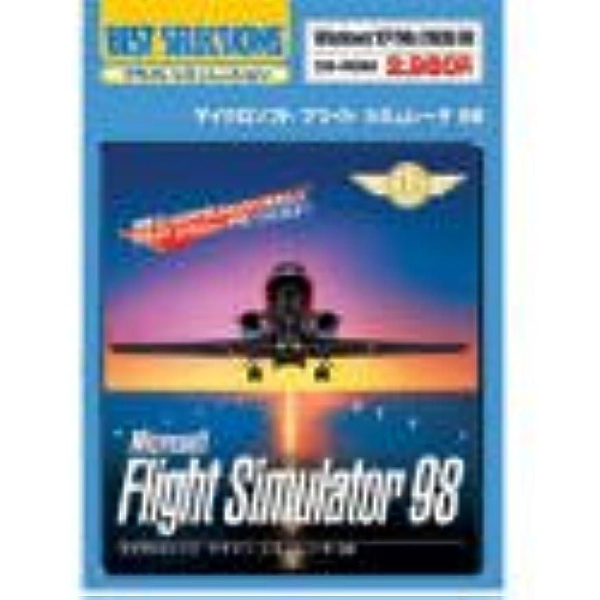 北方脱獄追加Microsoft Flight Simulator 98