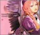 ラーゼフォン ― オリジナル・サウンドトラック 1