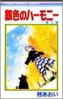 銀色のハーモニー 第5巻