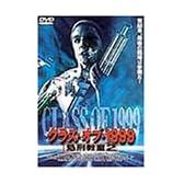 クラス・オブ・1999 ― 処刑教室2 [DVD]