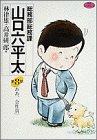 総務部総務課山口六平太 (第8話) (ビッグコミックス)