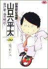 総務部総務課山口六平太 第26話 上司の絵ごころ (ビッグコミックス)