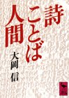 詩・ことば・人間 (講談社学術文庫 (672))の詳細を見る