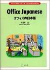 オフィスの日本語 (アルクの日本語テキスト)